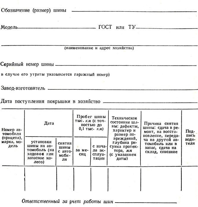 карточка учета работы шин образец заполнения - фото 3